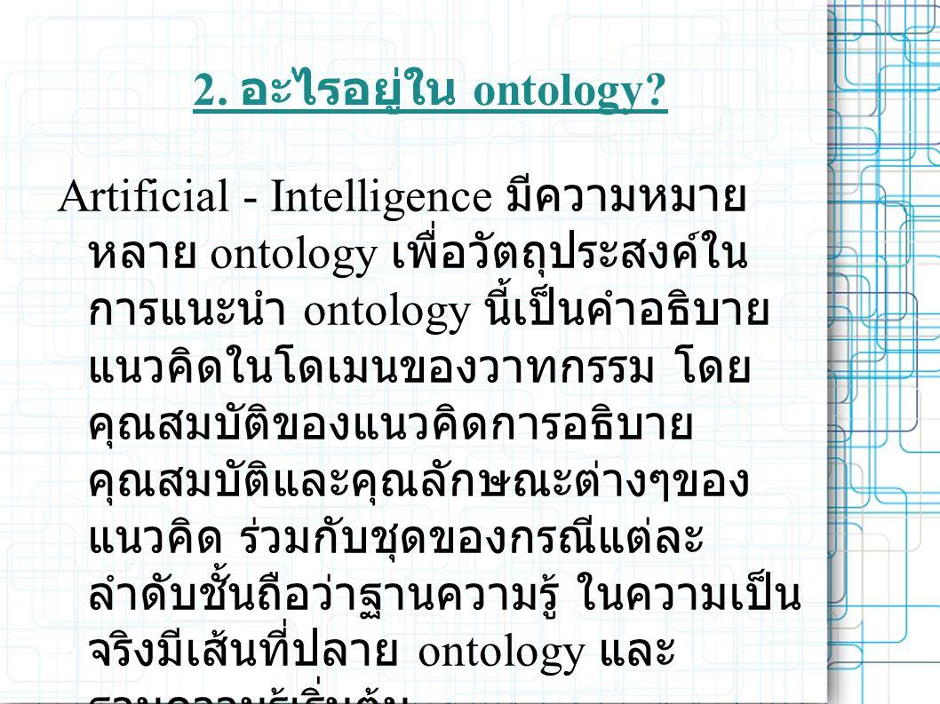2. อะไรอยู่ใน ontology.