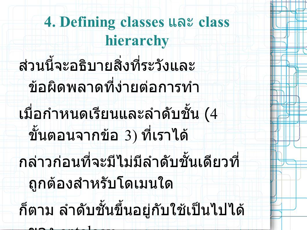 4. Defining classes และ class hierarchy ส่วนนี้จะอธิบายสิ่งที่ระวังและ ข้อผิดพลาดที่ง่ายต่อการทำ เมื่อกำหนดเรียนและลำดับชั้น (4 ขั้นตอนจากข้อ 3) ที่เร