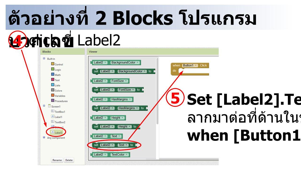 4 click ที่ Label2 5 Set [Label2].Text to ลากมาต่อที่ด้านในของ when [Button1].Click