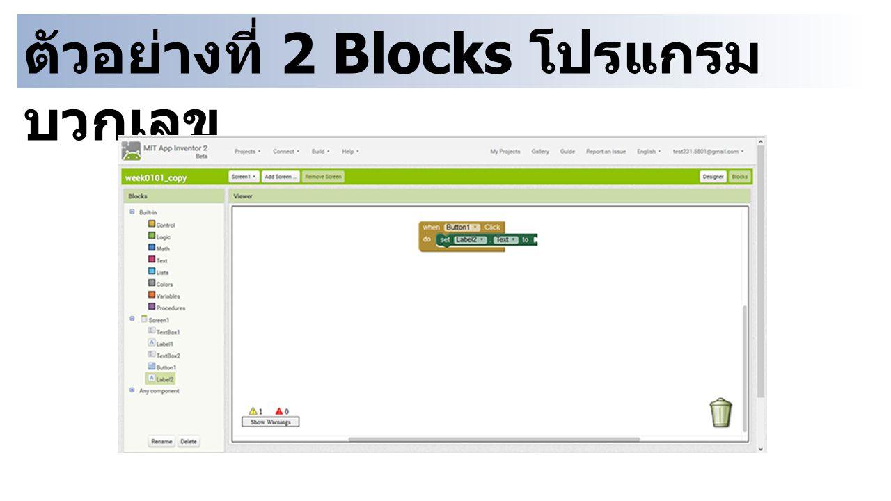ตัวอย่างที่ 2 Blocks โปรแกรม บวกเลข