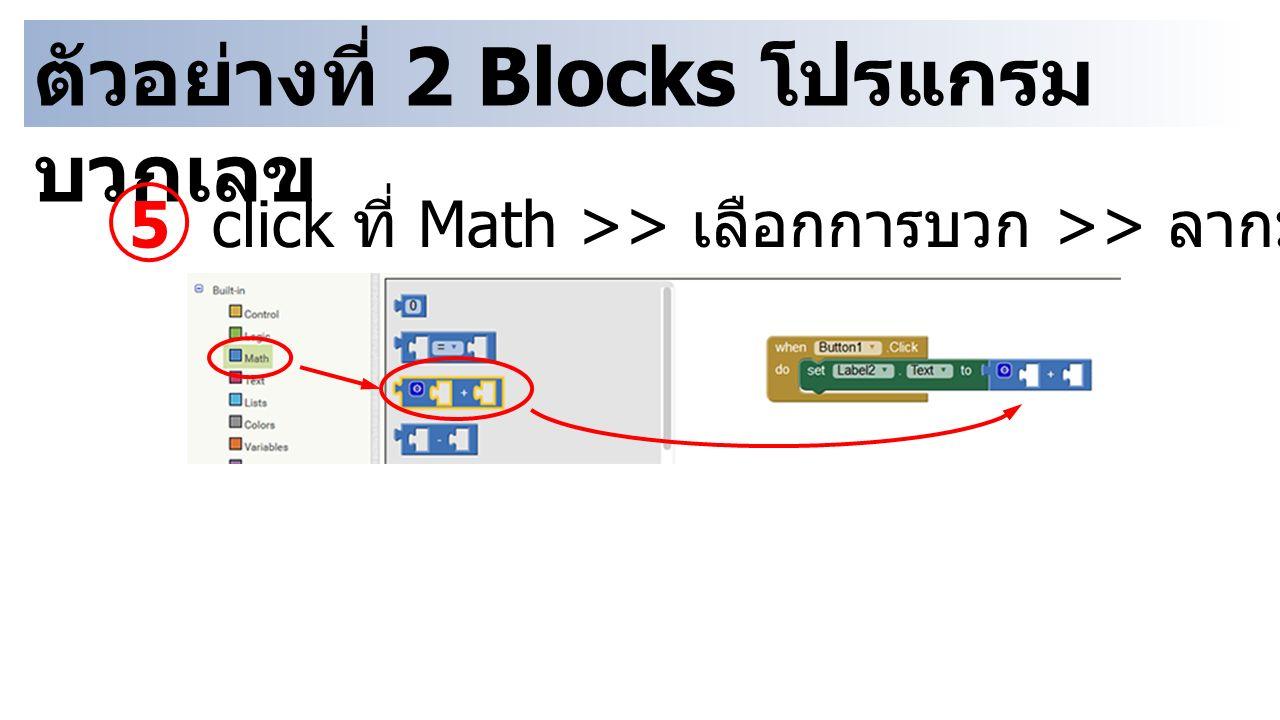 5 click ที่ Math >> เลือกการบวก >> ลากมาต่อท้าย
