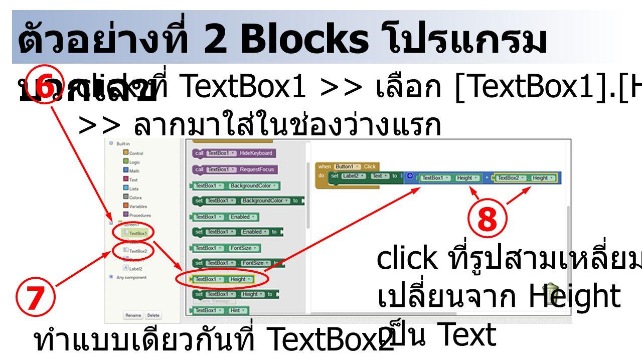 ตัวอย่างที่ 2 Blocks โปรแกรม บวกเลข 6 click ที่ TextBox1 >> เลือก [TextBox1].[Height] >> ลากมาใส่ในช่องว่างแรก 7 ทำแบบเดียวกันที่ TextBox2 8 click ที่