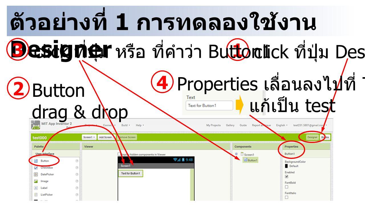 ตัวอย่างที่ 1 การทดลองใช้งาน Designer 2 Button drag & drop 1 click ที่ปุ่ม Designer 3 click ที่ปุ่ม หรือ ที่คำว่า Button1 4 Properties เลื่อนลงไปที่ T
