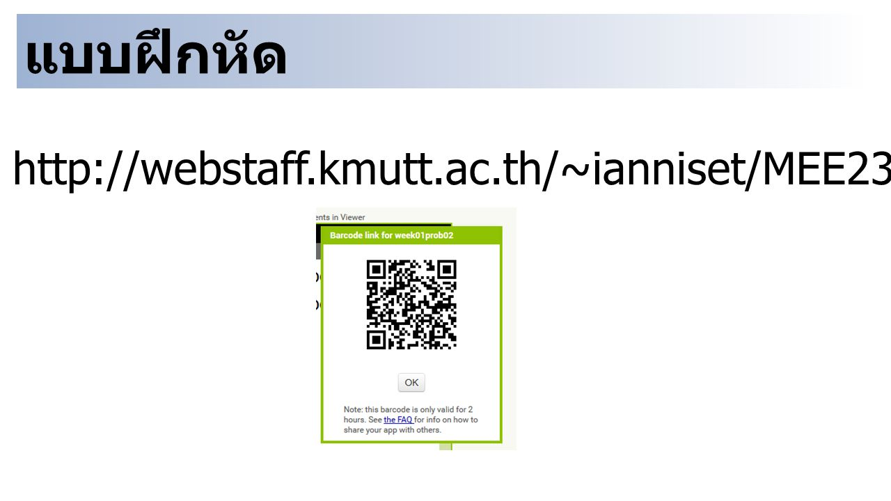 แบบฝึกหัด http://webstaff.kmutt.ac.th/~ianniset/MEE231/Presentation1.pdf