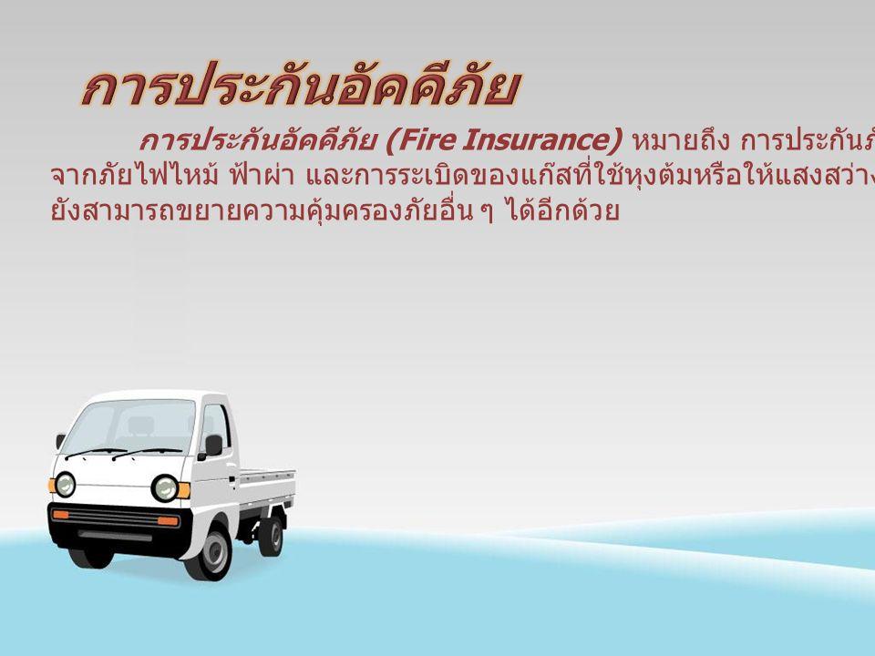 แบ่งออกเป็น 4 ประเภท คือ การประกันอัคคีภัย (Fire Insurance) การประกันทางทะเลและการขนส่ง (Marine Insurance) การประกันรถยนต์ (Motor Insurance) การประกันเบ็ดเตล็ด