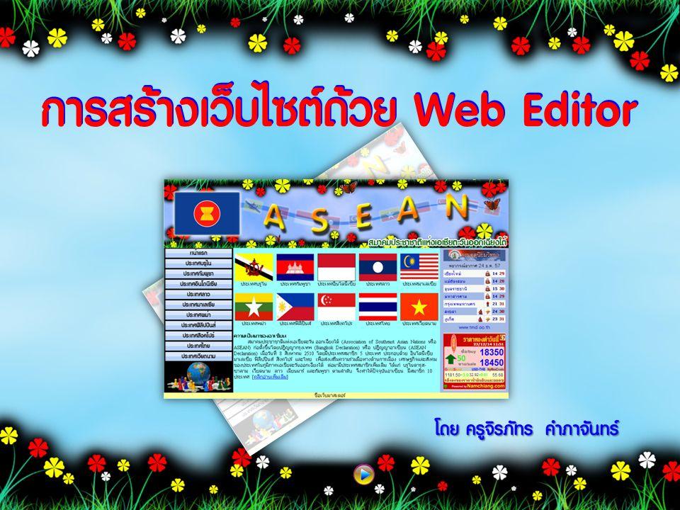 การสร้างเว็บไซต์ด้วย Web Editor การสร้างเว็บไซต์ด้วย Web Editor โดย ครูจิรภัทร คำภาจันทร์