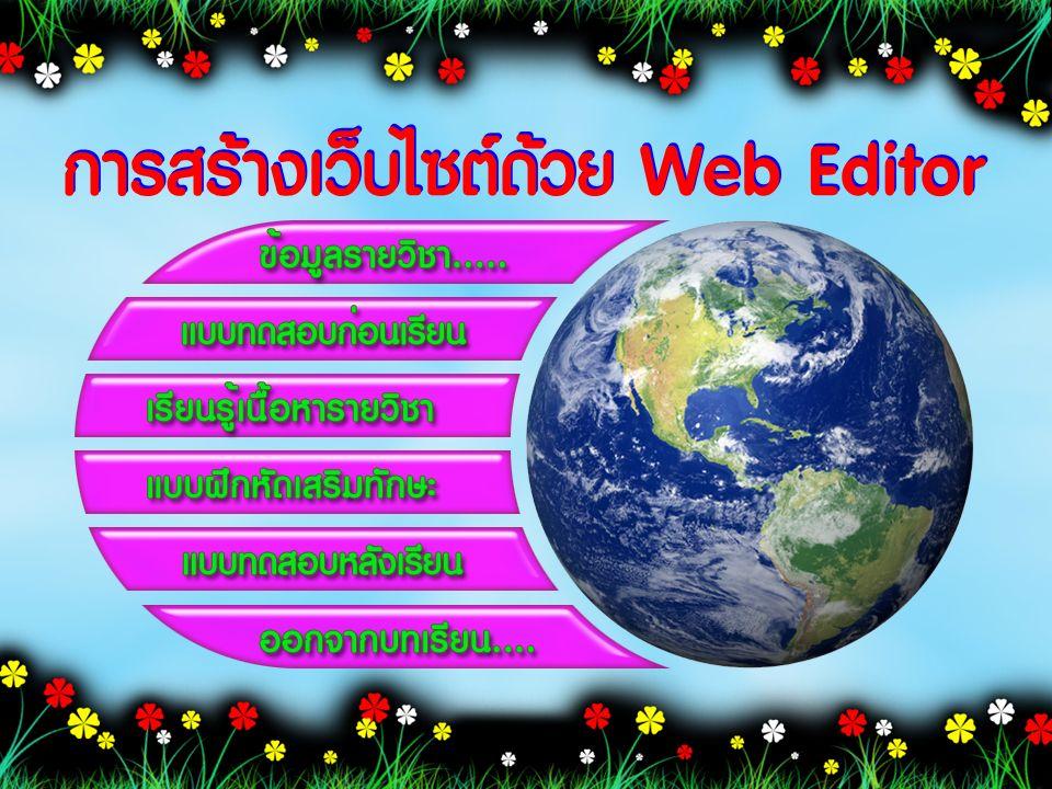 การสร้างเว็บไซต์ด้วย Web Editor การสร้างเว็บไซต์ด้วย Web Editor