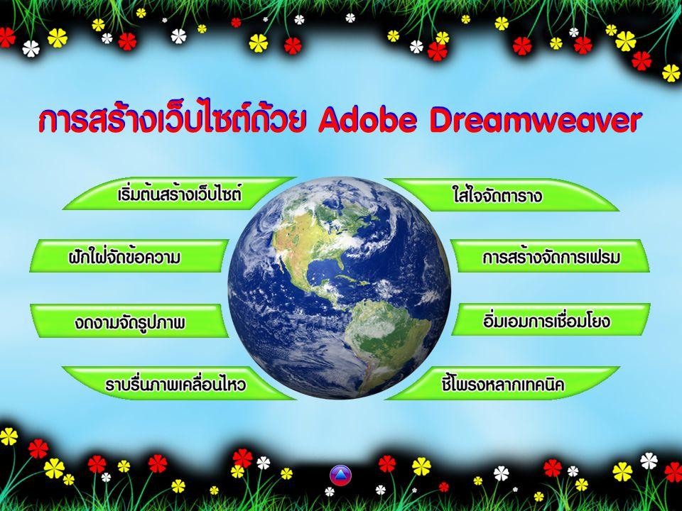 การสร้างเว็บไซต์ด้วย Adobe Dreamweaver การสร้างเว็บไซต์ด้วย Adobe Dreamweaver