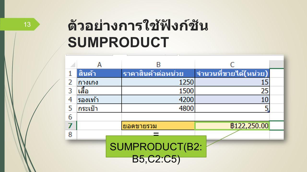 ตัวอย่างการใช้ฟังก์ชัน SUMPRODUCT 13 = SUMPRODUCT(B2: B5,C2:C5)