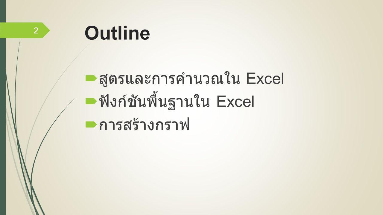 Outline  สูตรและการคำนวณใน Excel  ฟังก์ชันพื้นฐานใน Excel  การสร้างกราฟ 2