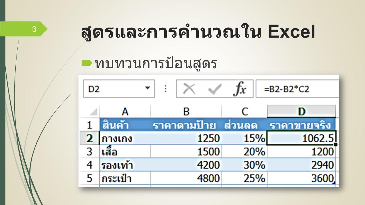 สูตรและการคำนวณใน Excel  ทบทวนการป้อนสูตร 3