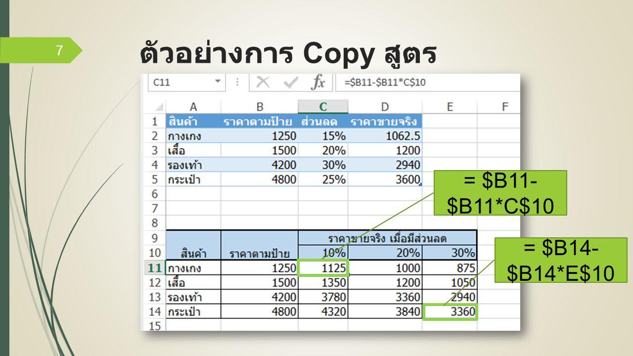 ตัวอย่างการ Copy สูตร 7 = $B11- $B11*C$10 = $B14- $B14*E$10