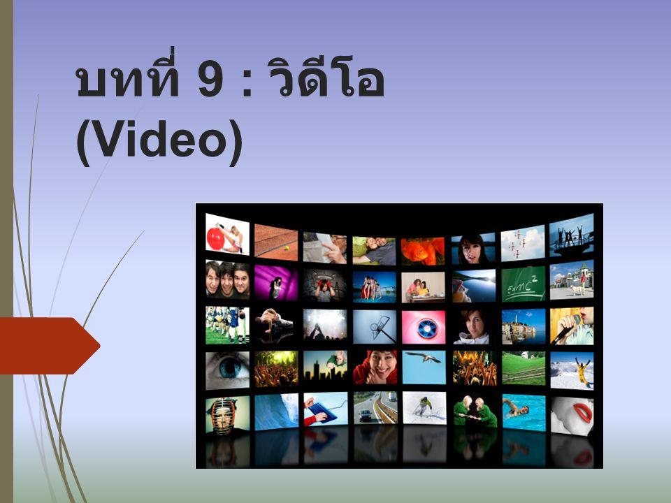 บทที่ 9 : วิดีโอ (Video)