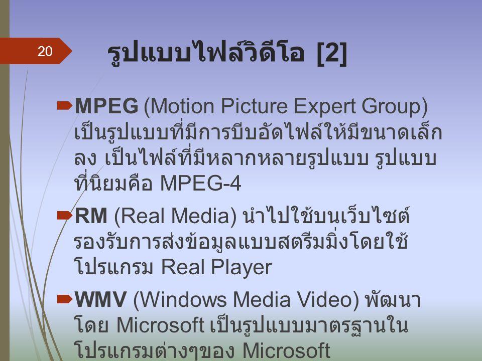 รูปแบบไฟล์วิดีโอ [2]  MPEG (Motion Picture Expert Group) เป็นรูปแบบที่มีการบีบอัดไฟล์ให้มีขนาดเล็ก ลง เป็นไฟล์ที่มีหลากหลายรูปแบบ รูปแบบ ที่นิยมคือ M