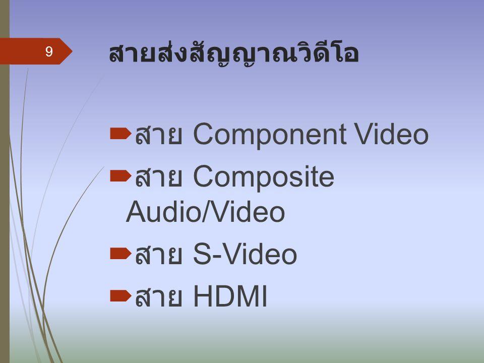 สายส่งสัญญาณวิดีโอ  สาย Component Video  สาย Composite Audio/Video  สาย S-Video  สาย HDMI 9