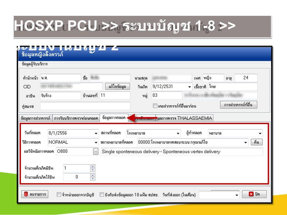 HOSXP PCU >> ระบบบัญช 1-8 >> ระบบงานบัญช 2