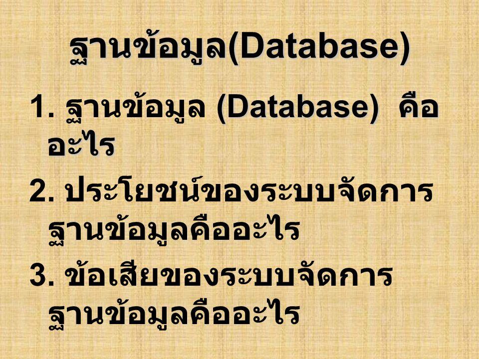 ฐานข้อมูล (Database) (Database) คือ อะไร 1. ฐานข้อมูล (Database) คือ อะไร 2. ประโยชน์ของระบบจัดการ ฐานข้อมูลคืออะไร 3. ข้อเสียของระบบจัดการ ฐานข้อมูลค