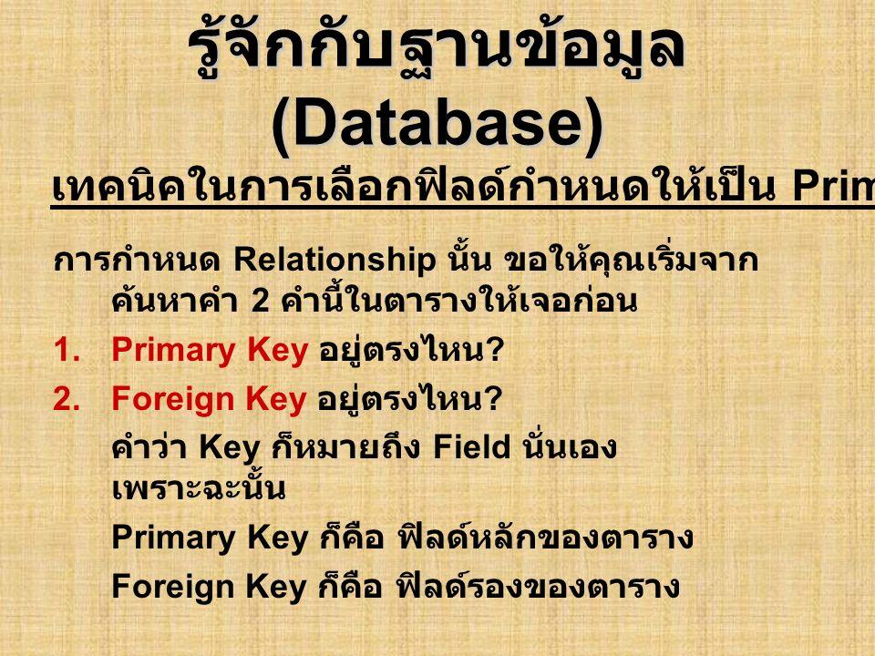 รู้จักกับฐานข้อมูล (Database) การกำหนด Relationship นั้น ขอให้คุณเริ่มจาก ค้นหาคำ 2 คำนี้ในตารางให้เจอก่อน 1.Primary Key อยู่ตรงไหน ? 2.Foreign Key อย