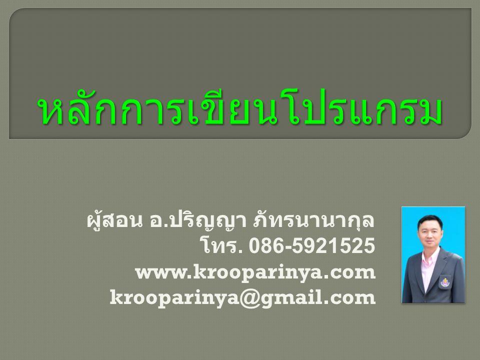 ผู้สอน อ. ปริญญา ภัทรนานากุล โทร. 086-5921525 www.krooparinya.com krooparinya@gmail.com