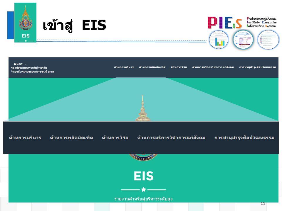 เข้าสู่ EIS 11