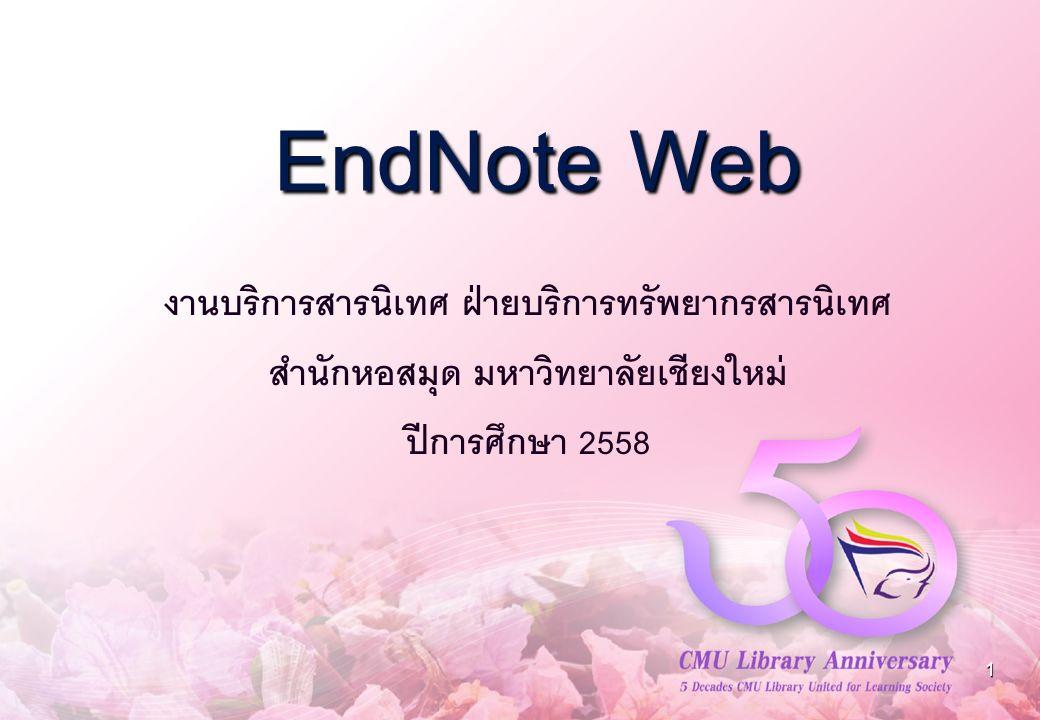 EndNote Web งานบริการสารนิเทศ ฝ่ายบริการทรัพยากรสารนิเทศ สำนักหอสมุด มหาวิทยาลัยเชียงใหม่ ปีการศึกษา 2558 1