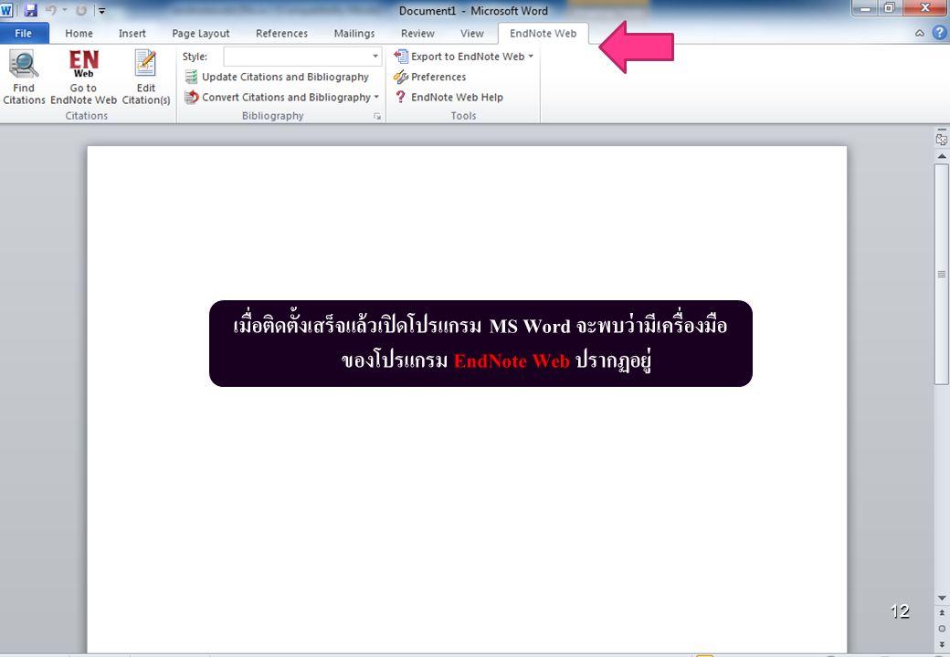 เมื่อติดตั้งเสร็จแล้วเปิดโปรแกรม MS Word จะพบว่ามีเครื่องมือ ของโปรแกรม EndNote Web ปรากฏอยู่ 12