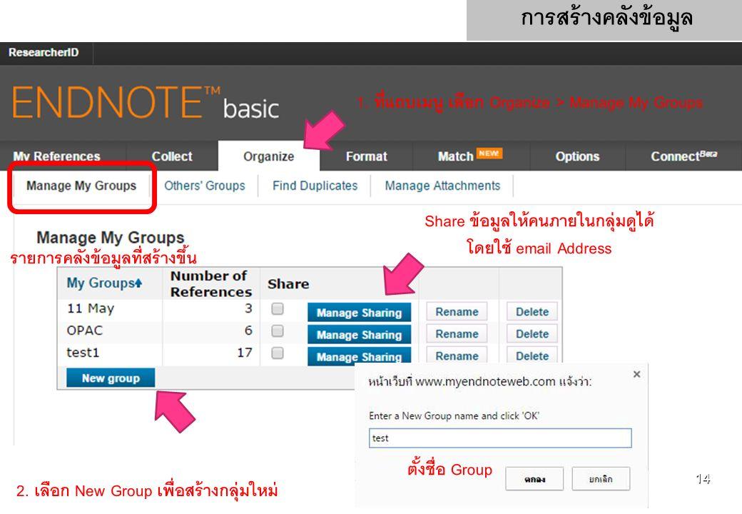 14 การสร้างคลังข้อมูล 1. ที่แถบเมนู เลือก Organize > Manage My Groups 2.