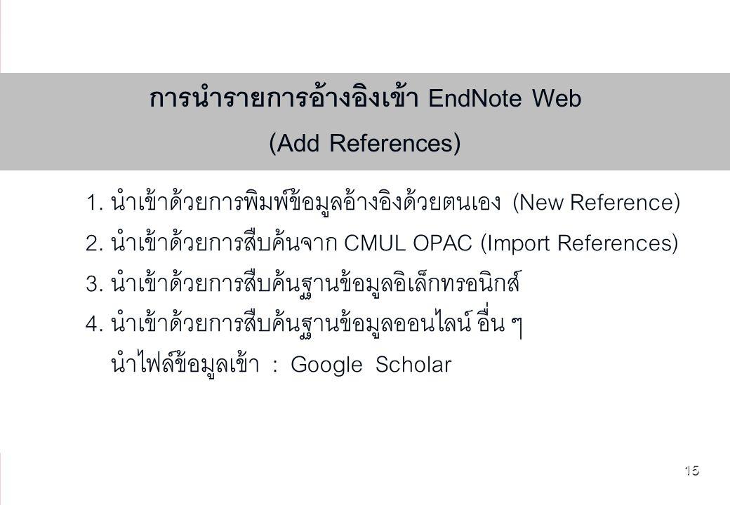 15 การนำรายการอ้างอิงเข้า EndNote Web (Add References) 1.