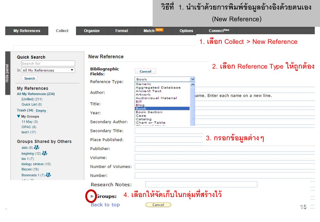 16 วิธีที่ 1. นำเข้าด้วยการพิมพ์ข้อมูลอ้างอิงด้วยตนเอง (New Reference) 1.