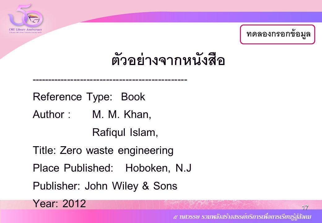 ตัวอย่างจากหนังสือ ------------------------------------------------ Reference Type: Book Author : M.