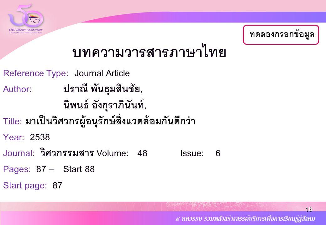 บทความวารสารภาษาไทย Reference Type: Journal Article Author: ปราณี พันธุมสินชัย, นิพนธ์ อังกุราภินันท์, Title: มาเป็นวิศวกรผู้อนุรักษ์สิ่งแวดล้อมกันดีกว่า Year: 2538 Journal: วิศวกรรมสาร Volume: 48 Issue: 6 Pages: 87 – Start 88 Start page: 87 18 ทดลองกรอกข้อมูล