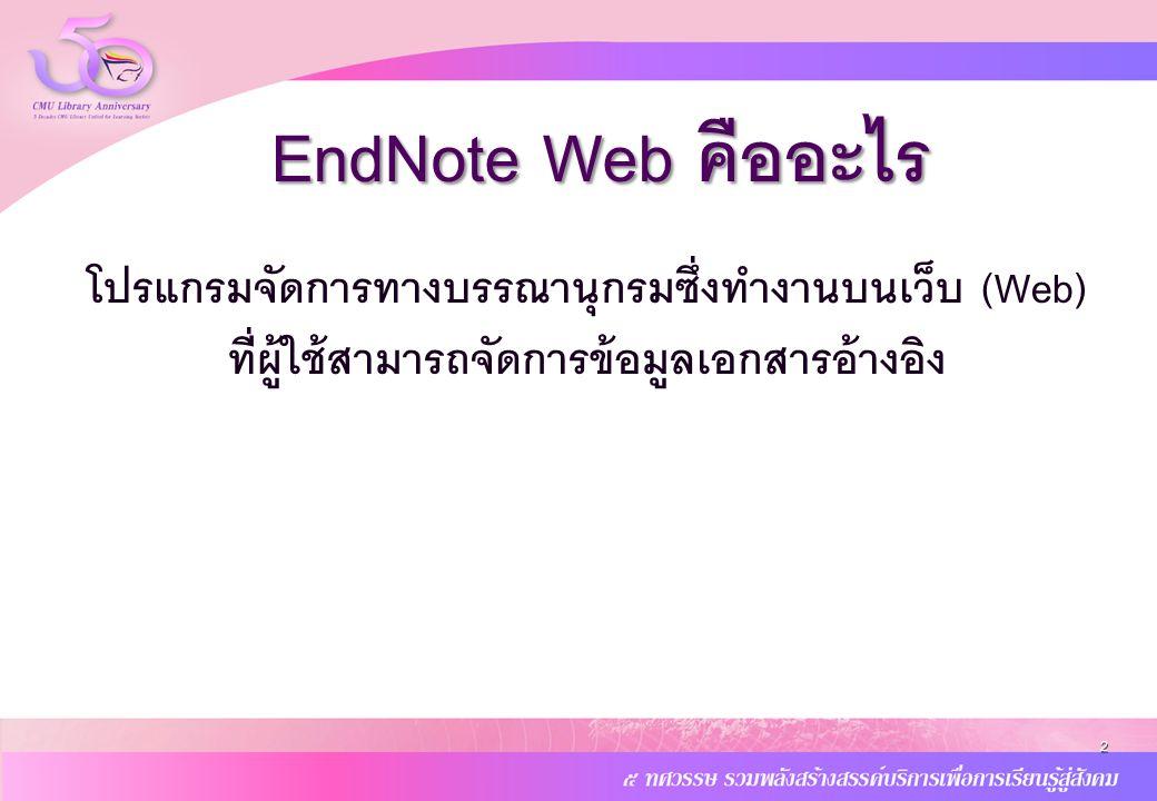 โปรแกรมจัดการทางบรรณานุกรมซึ่งทำงานบนเว็บ (Web) ที่ผู้ใช้สามารถจัดการข้อมูลเอกสารอ้างอิง 2 EndNote Web คืออะไร