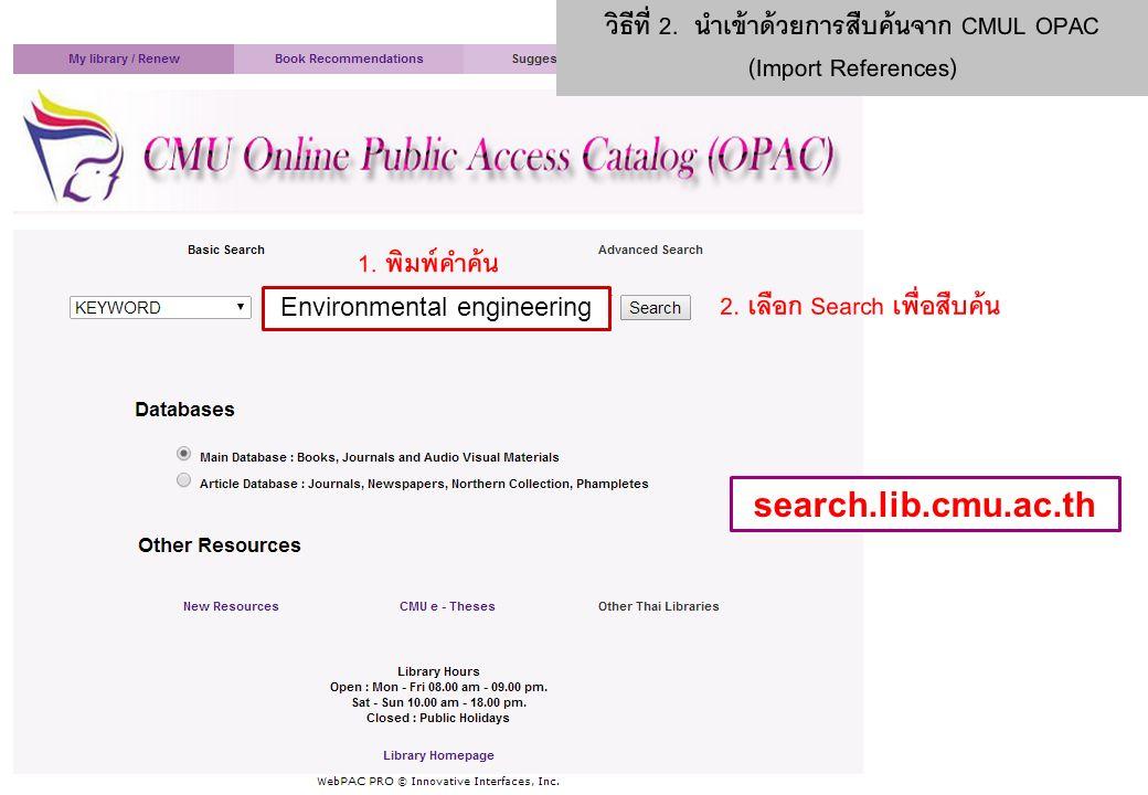 20 search.lib.cmu.ac.th วิธีที่ 2. นำเข้าด้วยการสืบค้นจาก CMUL OPAC (Import References) 1.