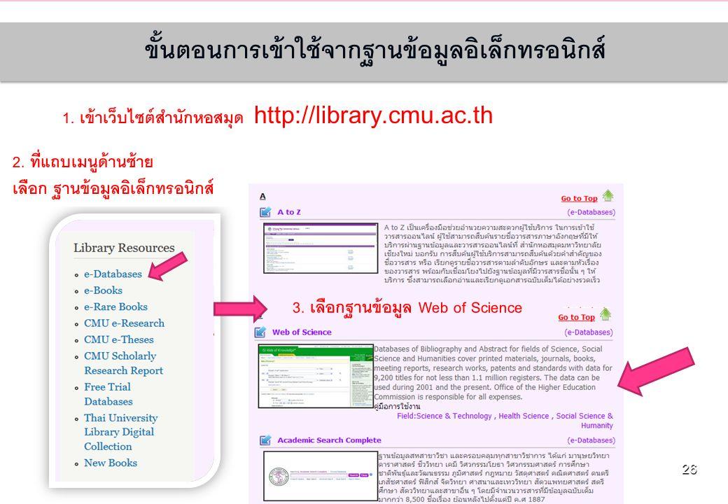 ขั้นตอนการเข้าใช้จากฐานข้อมูลอิเล็กทรอนิกส์ 26 3.เลือกฐานข้อมูล Web of Science 1.