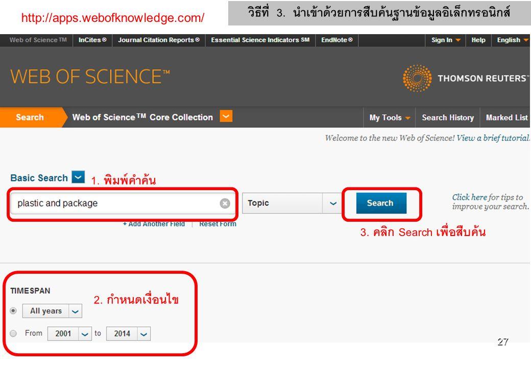 27 http://apps.webofknowledge.com/ 1. พิมพ์คำค้น 2.