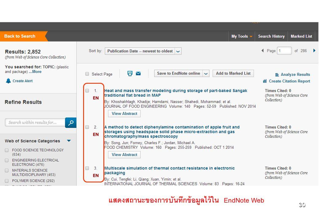 30 แสดงสถานะของการบันทึกข้อมูลไว้ใน EndNote Web
