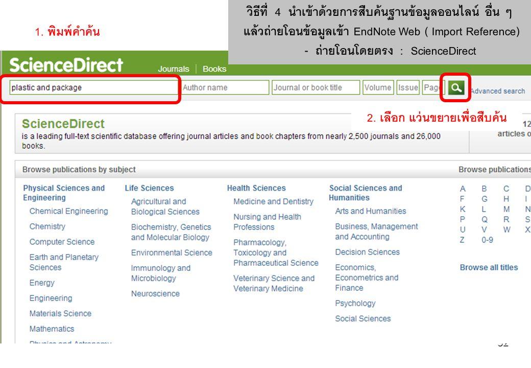 32 วิธีที่ 4 นำเข้าด้วยการสืบค้นฐานข้อมูลออนไลน์ อื่น ๆ แล้วถ่ายโอนข้อมูลเข้า EndNote Web ( Import Reference) - ถ่ายโอนโดยตรง : ScienceDirect 1.