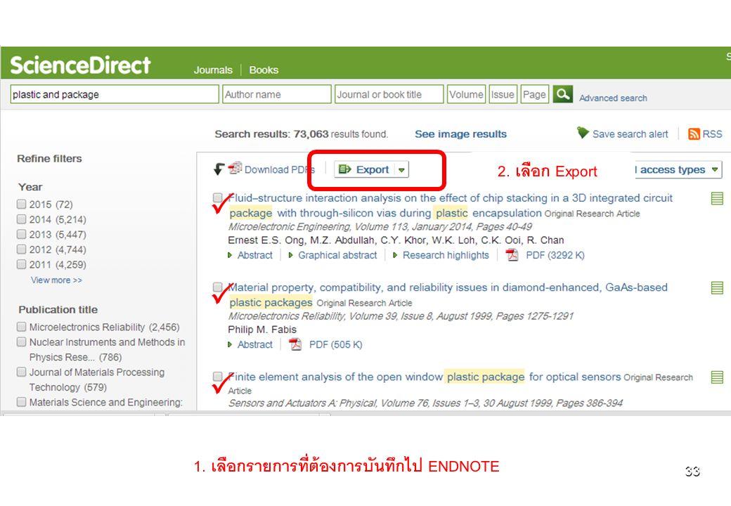 33 1. เลือกรายการที่ต้องการบันทึกไป ENDNOTE    2. เลือก Export