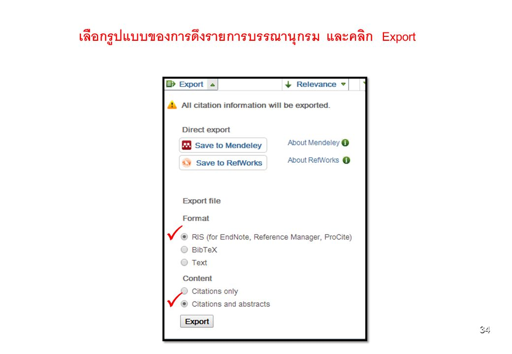 34 เลือกรูปแบบของการดึงรายการบรรณานุกรม และคลิก Export  