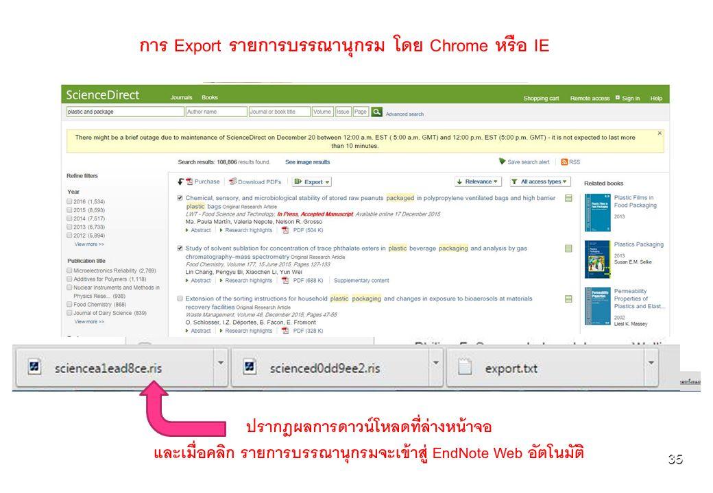 35 การ Export รายการบรรณานุกรม โดย Chrome หรือ IE กรณีใช้ Browser ของ Chrome หรือ IE จะปรากฎผลการดาวน์โหลดที่ล่างหน้าจอ ปรากฎผลการดาวน์โหลดที่ล่างหน้าจอ และเมื่อคลิก รายการบรรณานุกรมจะเข้าสู่ EndNote Web อัตโนมัติ