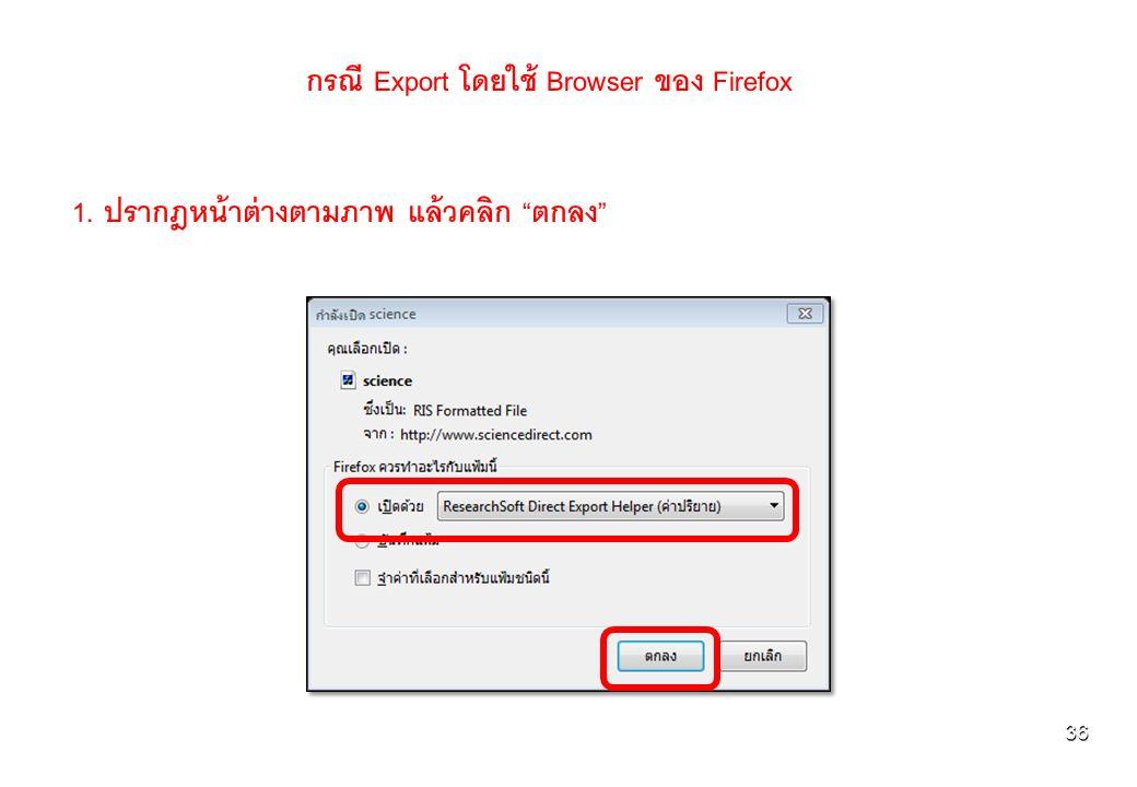 36 กรณี Export โดยใช้ Browser ของ Firefox 1. ปรากฎหน้าต่างตามภาพ แล้วคลิก ตกลง