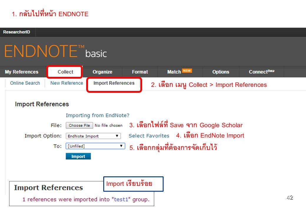 42 1.กลับไปที่หน้า ENDNOTE 3. เลือกไฟล์ที่ Save จาก Google Scholar 4.