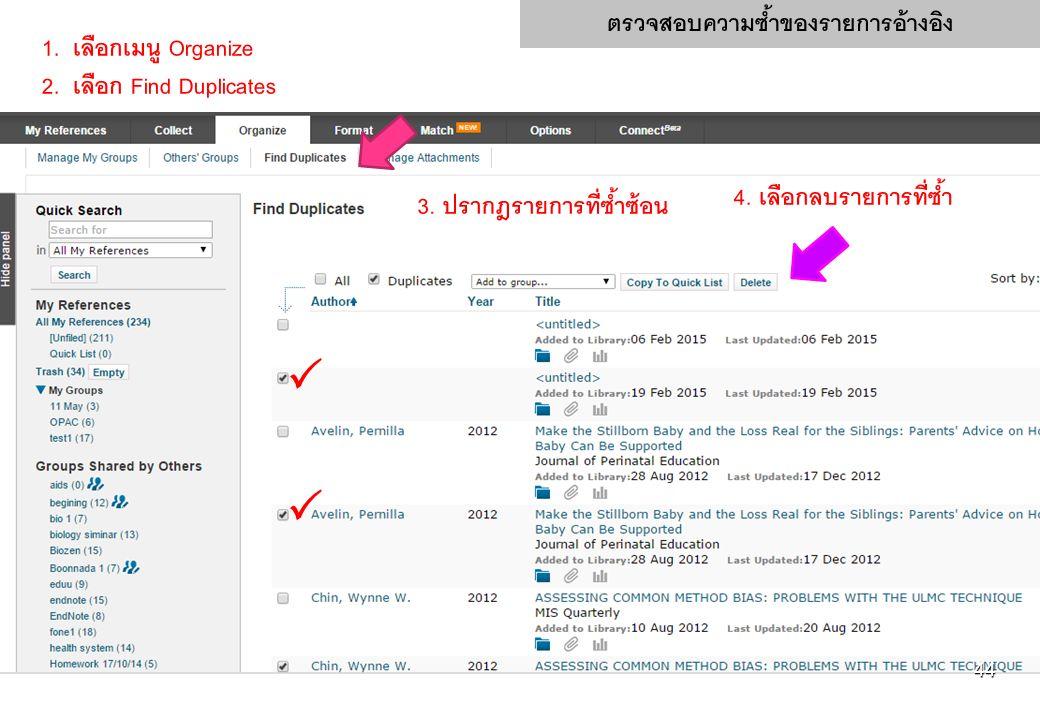 44 1. เลือกเมนู Organize 2. เลือก Find Duplicates 3.