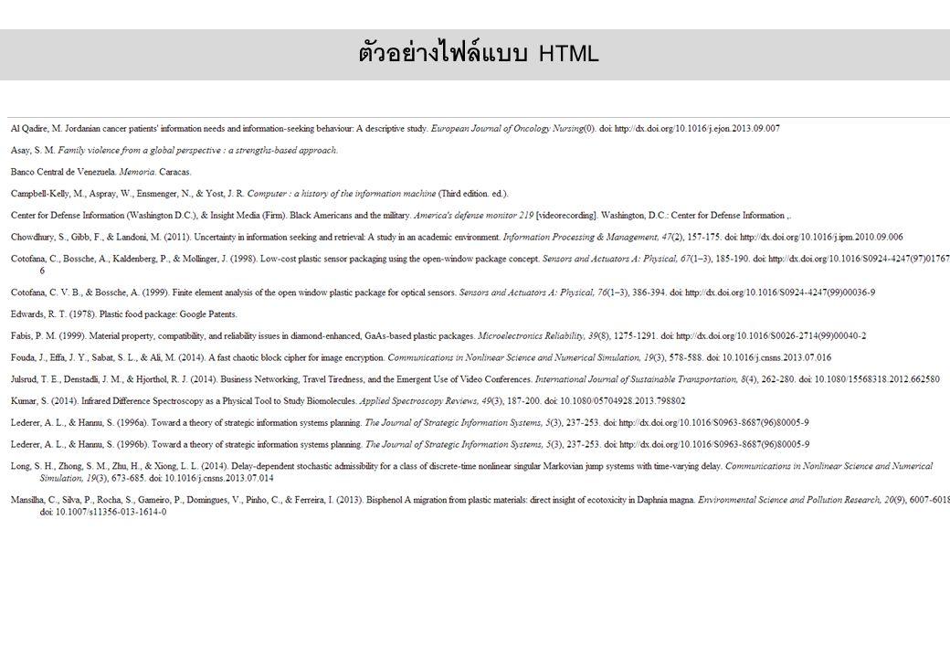 46 ตัวอย่างไฟล์แบบ HTML
