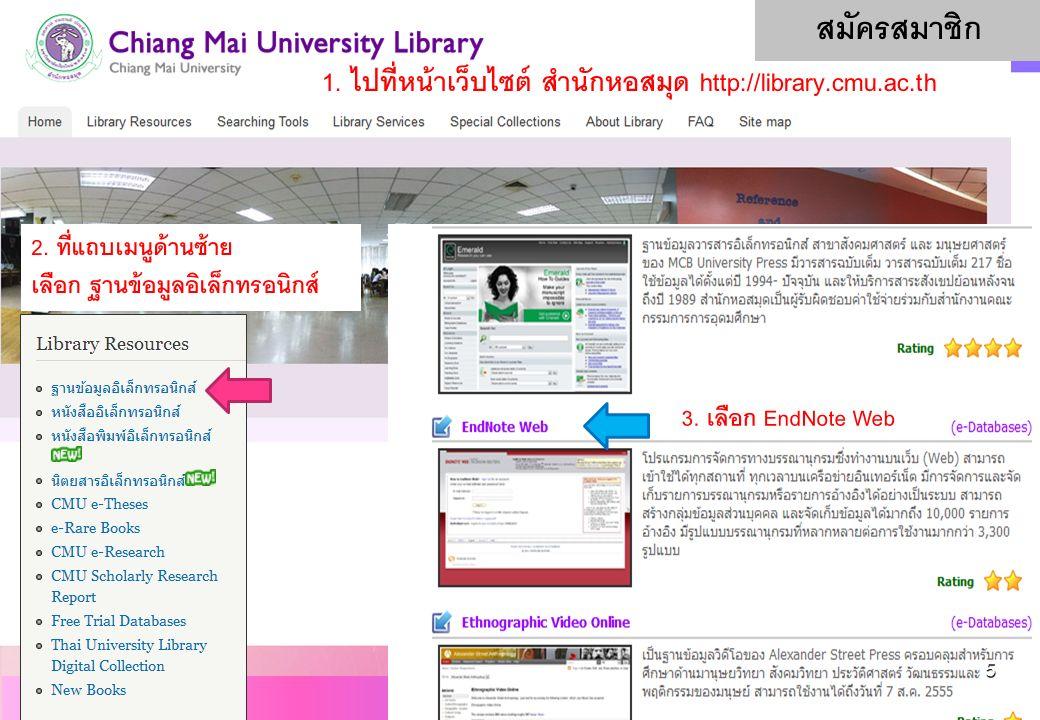 5 สมัครสมาชิก 1. ไปที่หน้าเว็บไซต์ สำนักหอสมุด http://library.cmu.ac.th 2.