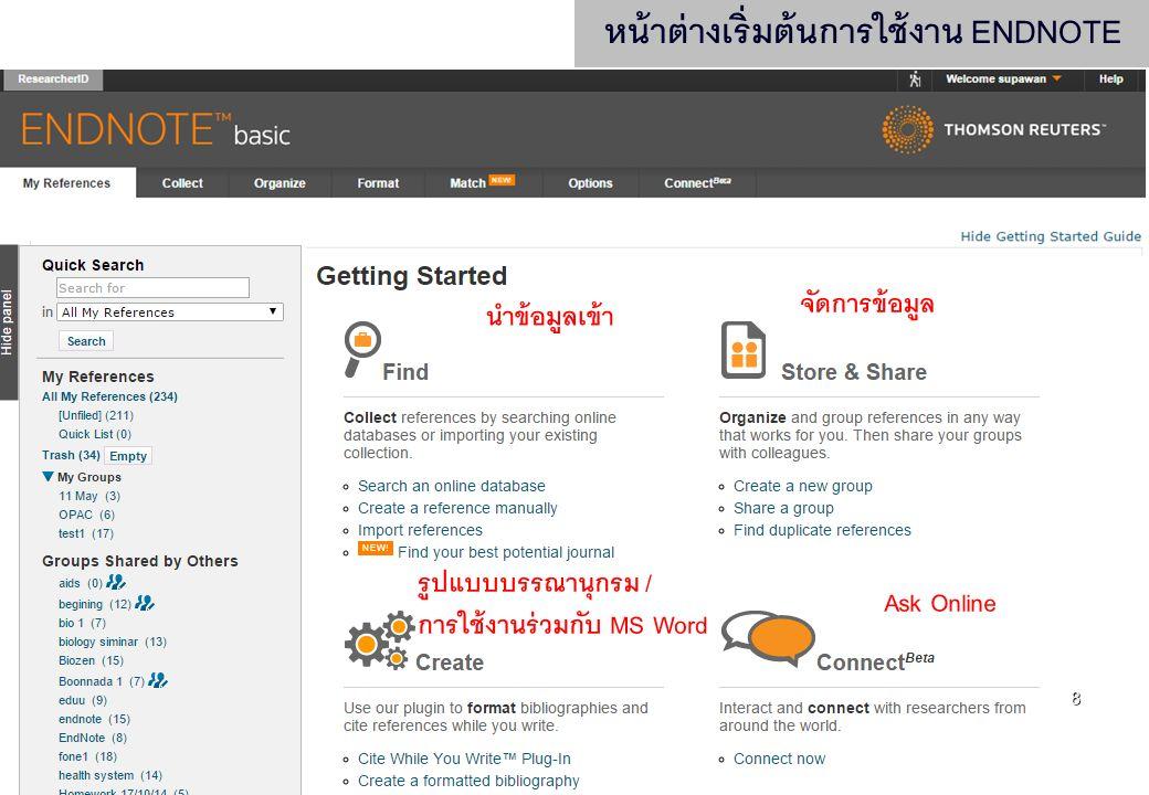 8 นำข้อมูลเข้า จัดการข้อมูล รูปแบบบรรณานุกรม / การใช้งานร่วมกับ MS Word Ask Online หน้าต่างเริ่มต้นการใช้งาน ENDNOTE