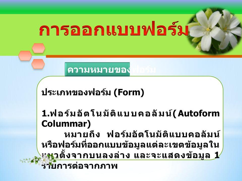 ประเภทของฟอร์ม (Form) 1.