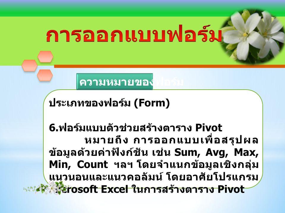 ประเภทของฟอร์ม (Form) 6.