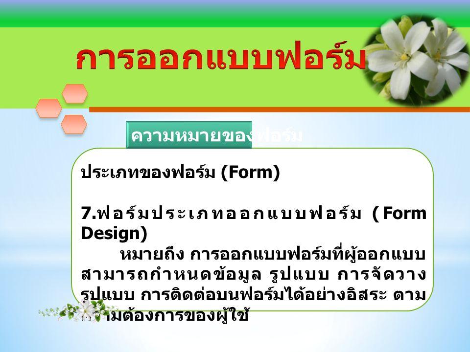 ประเภทของฟอร์ม (Form) 7.
