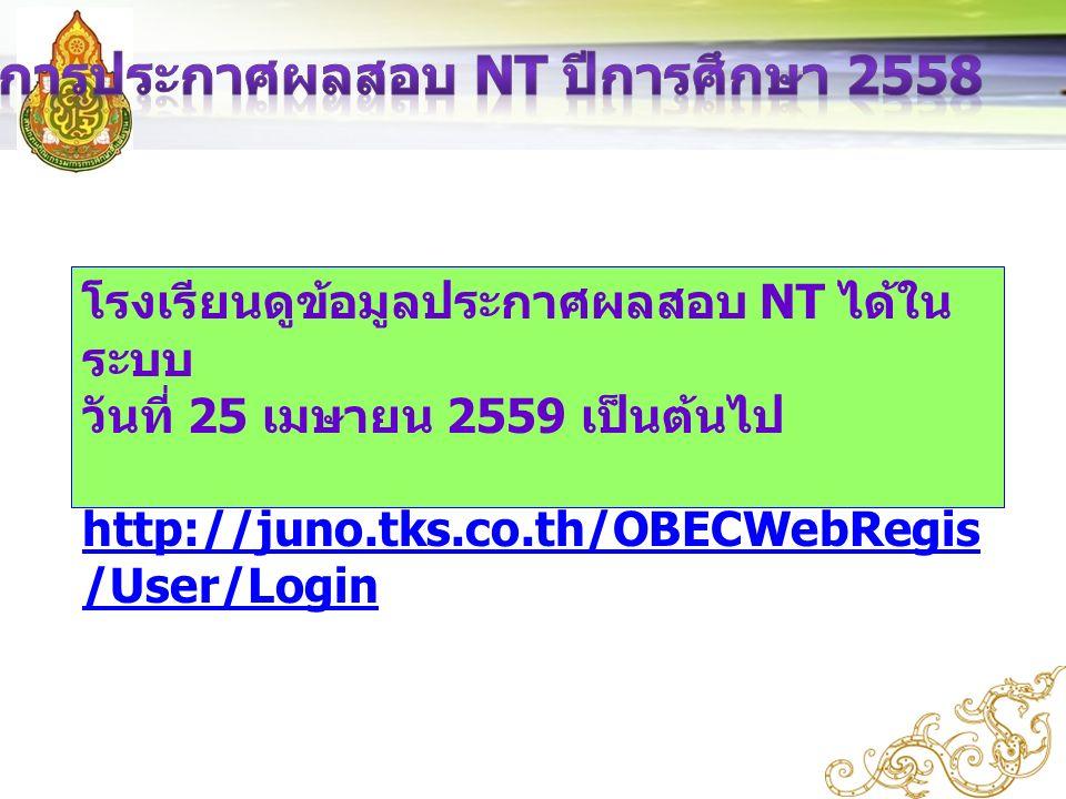 โรงเรียนดูข้อมูลประกาศผลสอบ NT ได้ใน ระบบ วันที่ 25 เมษายน 2559 เป็นต้นไป http://juno.tks.co.th/OBECWebRegis /User/Login